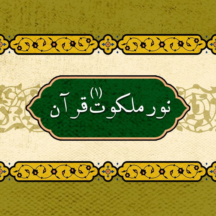 نورملکوت قرآن ۱