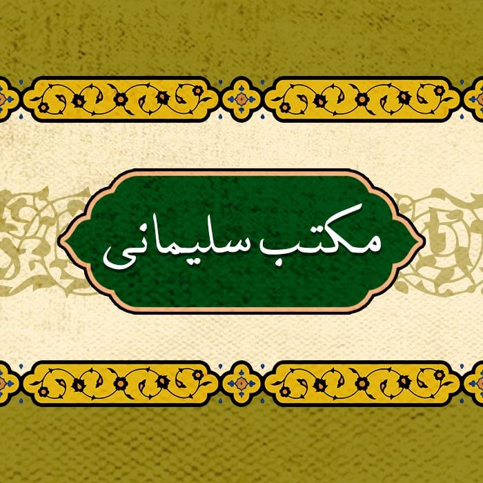 مکتب سلیمانی