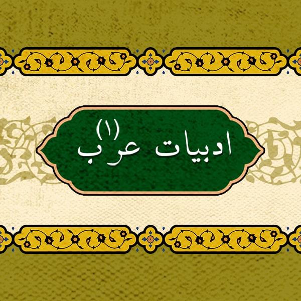 ادبیات عرب ۱ (صرف کاربردی)
