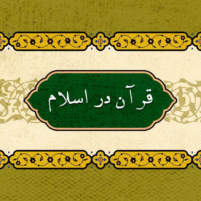قرآن در اسلام